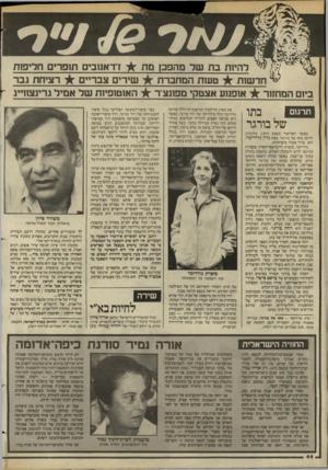העולם הזה - גליון 2436 - 9 במאי 1984 - עמוד 45 | להיות בת שד מהפכן מת +ז דאחבים תנפרים חליפזת שירים צבריים ־^י רציחת גבר טעות המחברת חדשות ביזם המחזור ^-ל אופנוע אצטקי מפונציר האוטופיות של אמיל גרינצוו״ג