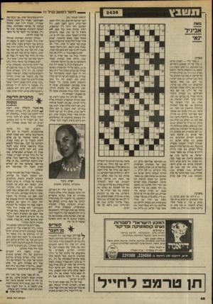 העולם הזה - גליון 2436 - 9 במאי 1984 - עמוד 47 | ונ שבץ 2436 (המשך מעמוד )35 לפני חמישה חודשים, ובין הילד הקטן חסר־הבית, נרקם לאט, לאט. גיל הסתובב יותר ויותר ליד המיספרה, ויפית שוחחה איתו בכל פעם* .יא סיפרה