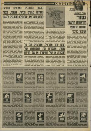 העולם הזה - גליון 2436 - 9 במאי 1984 - עמוד 48 | הו רו ס הו ס נאשו הכוכבים נמצאים בנסיגה נוחחים פגעים וצווח. השנה, מסור חודש פבוואו •,התחילו הכוכבים לסגת מדים 1בנימיני מזל החודש: שור הזדמבויות חושות בתחום