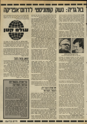 העולם הזה - גליון 2436 - 9 במאי 1984 - עמוד 50 | ^ תנו של נשיא בולגריה, נשיא הוועד האולימפי של מדינה ( 1זאת, אירגך מישלוח כמויות אדירות של נשק סובייטי לדרום־ אפריקה, וגרף הון־תועפות. השירות החשאי הבולגרי,