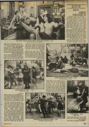 העולם הזה - גליון 2436 - 9 במאי 1984 - עמוד 51 | קולנוע סרטי ההיסטוריה על רחבת־הריקודים האיטלקים נוהגים לומה ״טרדוטורה — טראדיטורה״ .בעברית: מתרגם — פירושו בוגר. אין ספק, שיש מידה גדולה של צדק בדברים אלה, גם