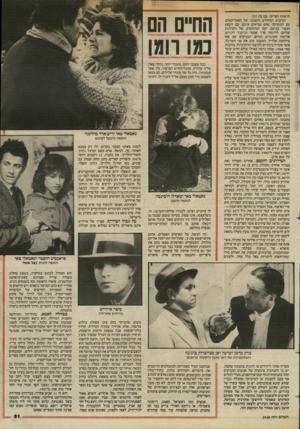 העולם הזה - גליון 2436 - 9 במאי 1984 - עמוד 52 | הז׳אווה הפריסי, עם בת זוגו. הכיבוש המחודש והשונה, של האמריקאים, עם המוסיקה שהם מביאים עימם, עם השפע המצוי בכיסם, ועט המיתוסים של הקולנוע שלהם, לדוגמה פרד אסטר