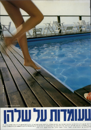 העולם הזה - גליון 2436 - 9 במאי 1984 - עמוד 58 | עעומדותעלשלהן מיני סטור • קסט, רח׳ בן יהודה • בינגו, נווה אביבים • היפר־נטל, רמת־החייל • מיכל, דרך ההגנה, שכונת התקוה • בייבי, רח׳ נוה ־שאנן כת ים: לילי,רח׳