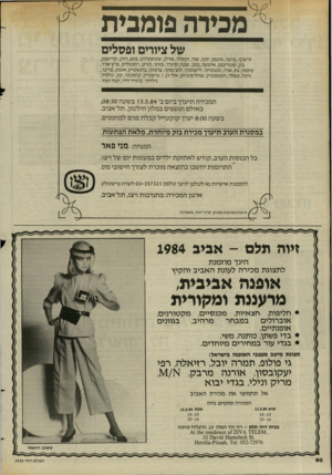 העולם הזה - גליון 2436 - 9 במאי 1984 - עמוד 61 | ל מ כי ר ה פומבית של ציורים ופסלים זריצקי, ברגנר, גוטמן, ינקו, שור, וקסלר, אדלן, שטינהרדט, בזם, רודן, קדישמן, בק, שטריכמן, איזנשר, בוגן, שכוי, סיגרד, מוהר,