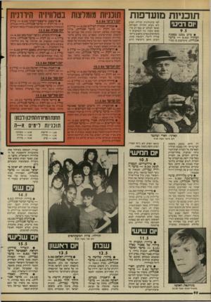 העולם הזה - גליון 2436 - 9 במאי 1984 - עמוד 63 | תוכניות מועדפות יום רביעי • סרט טבע: בסכנת הכחדה 8.02 מדבר אנגלית) .סרט־טבע מן הסיר־ לפי כרונולוגיה. תחילת הסרט היא בשיא החרווה והפריחה, כאשר לכולם יש כסף רב