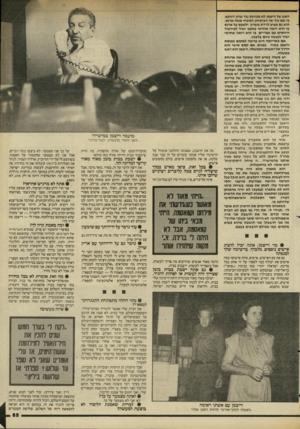 העולם הזה - גליון 2436 - 9 במאי 1984 - עמוד 66 | האש של וויצמן לא מכוונת נגד שרון דווקא, כי אם נגד שר הביטחון הנוכחי משה ארצס. הוא גם מציע לרדת משרון ולטפס על ארנס בו הוא רואה אחראי כמעט ישיר לטירפוד היחסים