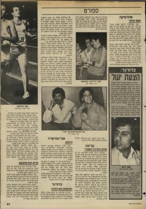 העולם הזה - גליון 2436 - 9 במאי 1984 - עמוד 68 | ספורט אתלטיקה קושי מיוחד ענף האתלטיקה הנחשב ספורט אינדיבידואלי, הוא הענף הכי מסובך מבין כל ענפי הספורט. הסיבה לקושי המיוחד: ענף זה מצריך תחומי התמחות מאוד