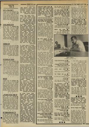 העולם הזה - גליון 2436 - 9 במאי 1984 - עמוד 69 | ״אני יודע לספזר עד 13־1 (המשך מעמוד )66 אריק שרון כבר 14 חודש לא שר־ביטחון. הגיע הזמן לררת ממנו ולטפל בשר־הביטחון הנוכחי, הרי הוא מטפל עכשיו במה שקורה בלבנון.
