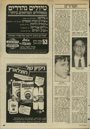 העולם הזה - גליון 2436 - 9 במאי 1984 - עמוד 70 | נחוג יום־הולדתו ה־ 74 של בינימין הלוי, שופט בית־המישפט העליון וח״כ ד״ש לשעבר, אשר שפט במישפט־הדיבה שהגיש הד״ר ישראל קסטנר בעניין קשריו עם הנאצים להצלת נכבדים,