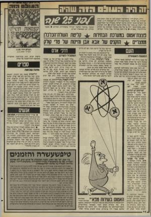 העולם הזה - גליון 2436 - 9 במאי 1984 - עמוד 75 | 1ה היה חשפסה 1ה שהיה גילדן ״העולם הזה״ ,שראדדאור השבוע לפני 25 שנה, הביא תחת הכותרת -פני ישראל״ ,כתבת־שטח לרגל דם העצמאות וד . 11 לצורך כך התפרשו כתבי העיתון
