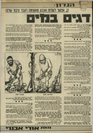 העולם הזה - גליון 2436 - 9 במאי 1984 - עמוד 8 | כן, אפשר לשלוח אצבע מאשימה לעבר ציבור שלם! או מ רי ם לנו: אין להפנות אצבע מאשימה אל ציבור \ 1המתנחלים בגדה המערבית. אומרים: אסור להטיל אשמה קולקטיבית על ציבור