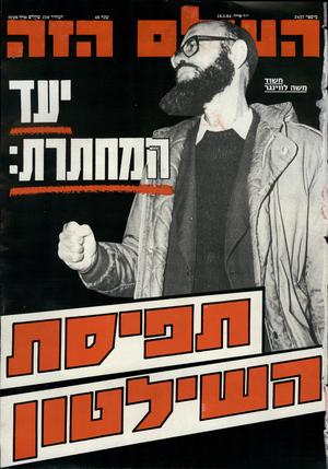 העולם הזה - גליון 2437 - 16 במאי 1984 - עמוד 1  