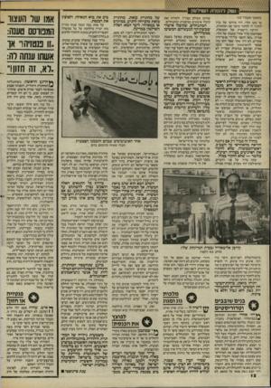העולם הזה - גליון 2437 - 16 במאי 1984 - עמוד 12   נשק ל הפל ת השילטון (המשך מעמוד )10 כך טען הלוי, היה סירובו של בגין להתיר לו לחקור כראוי את המחתרת. הודעה רישמית של הממשלה, שפורסמה מייד אחרי כתבתו של הלוי,
