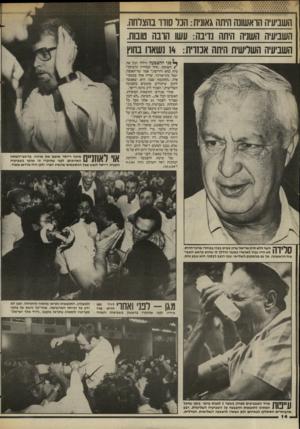 העולם הזה - גליון 2437 - 16 במאי 1984 - עמוד 14   השביעיה הראשונה היתה גאונית: הבל סודו בהצלחה. השביעיה השניה היתה נדיבה: עשו חובה טובות. השביעית השלישית היתה אנזוית 14 :נשאה בחוץ ^ פני ההצבעה היללו הכל את )