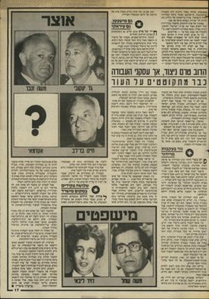 העולם הזה - גליון 2437 - 16 במאי 1984 - עמוד 17 | מועמד רציני אחר הוא משה ונבר, הנגיד לשעבר של בנק ישראל, בן ה״ ,60 שעל כישוריו אין חולקים. יעקובי חושש מאוד מפני אפשרות זו, והוא מנסה להרחיק את ונבר ללא הצלחה —