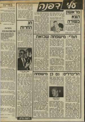 העולם הזה - גליון 2437 - 16 במאי 1984 - עמוד 18   ז2 מראשון תצא בשורה איו נבחר אורי פורת כמנכ״ל רשות־השידור? לדוק מאירוביץ, חבר ה״פר־למנט של ראשון״ וה״חבר מס׳ ׳ 121 בפרלמנט של ירושלים, יש הסבה ״אני אחראי