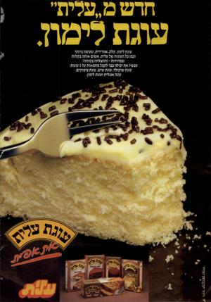 העולם הזה - גליון 2437 - 16 במאי 1984 - עמוד 2   עוגת לימון. קלה, אוורירית, טעימה ביותר וכמו כל העוגות של עלית, אופים אותה בקלות ובמהירות ־ וההצלחה בטוחה! עכשיו את יכולה כבר לקבל מחמאות על 5עוגות: עוגת