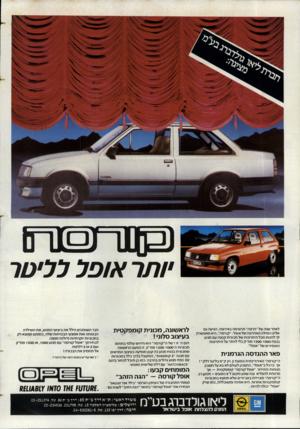 העולם הזה - גליון 2437 - 16 במאי 1984 - עמוד 20   >מ 1ח 0 0 יו תר אופל לליטר לאחר שנה של ״הרצה״ מר שימה באירופה, הגיעה גם אלינו המילה האחרונה של אופל :״קורסה״ .היא מאפשרת לך להנות מ כל היתרונות של מכונית ק טנ