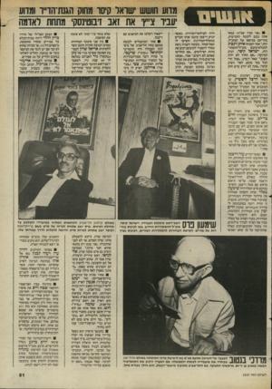 העולם הזה - גליון 2437 - 16 במאי 1984 - עמוד 21 | אב דבוטינסק׳ מתחת לאדמה ״אני מביו שב־ 15 במאי אתה נכנס לקומה החמישית, מתיישב בכיסאו של המזכ״ל, וזהו,״ אמר המנחה איתן ת ציג לממלא־מקום מזכ״ל־ההסתר־רות, ישראל