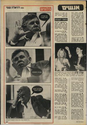 העולם הזה - גליון 2437 - 16 במאי 1984 - עמוד 23   שתיים עוסקות ביחסי־ציבור לפסטיבל ישראל לירושלים 84׳ .בתל־אביב יושבת אורה למידות ובירושלים מאירה אליאש, ישראלית המתגוררת בלונדון ובאה לעבודה לשלושה חודשים בלבד,