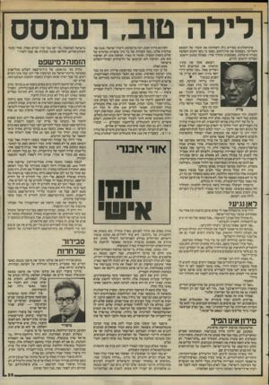 העולם הזה - גליון 2437 - 16 במאי 1984 - עמוד 25   ארכיאולוגים מצריים גילו לאחרונה את קיכרו של רעמסס השלישי. כשפתחו את ארון־הזהב, מצאו כי גופו החנוט השתמר בצורה מושלמת. באמצעות תהלין־ סודי, שפותח במכון וייצמן,