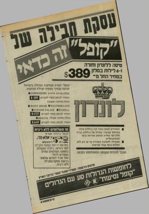 העולם הזה - גליון 2437 - 16 במאי 1984 - עמוד 28   ״קופל״ חברת הנסיעות הגדולה בישראל הכינה עבורך עסקות חבילה מגוונות. במלון מדרגת תיירות £א \ 1000ו 0 המחיר לנוסע בחדר לשניים במלון מדרגה ראשונה \10ז^ 0 *£ו\ ד5