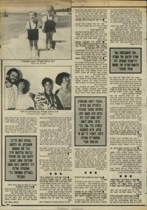 העולם הזה - גליון 2437 - 16 במאי 1984 - עמוד 31   יש אמנים ששנים לא משנים תיסרוקת, בגד או את הצעיף שהם קושרים לצוואר. הסיבה לכך היא נפשית, הם נקשרים לדברים מסויימים. הם נקשרים לאביזרים ריגשית. הם יכולים למצוא