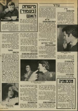 העולם הזה - גליון 2437 - 16 במאי 1984 - עמוד 32   שיחר צל״ג העידן החדש? • למחלקת־החדשות של הטלוויזיה, הנוהגת בפחדנות מדאיגה בפרשת המחתרת הטרוריסטית היהודית. תחת לפתוח בוויכוח האמיתי — בין המתנחלים ובין