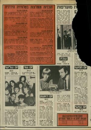 העולם הזה - גליון 2437 - 16 במאי 1984 - עמוד 33   מועדפות תוכניות מומלצות בטלוויזיה הירדנית וטילי 10.15 מדבר עברית) .סרט המבוסס על רומן מאת המחבר הסאטירי פיטר דה־וארים, המספר על פגישתם של איש ואשה, רווקים