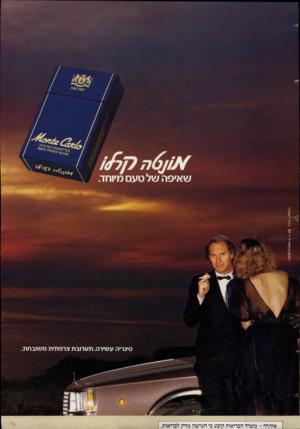 העולם הזה - גליון 2437 - 16 במאי 1984 - עמוד 37   שאיפה של טעם מיוחד. סיגריה עשירה, ת ע רו בתצ רפ תי ת מ שו בחת אזהרה -משרד הבריאות קובע כי העישון מזיק