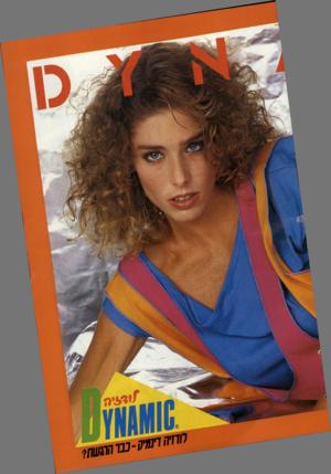 העולם הזה - גליון 2437 - 16 במאי 1984 - עמוד 39  