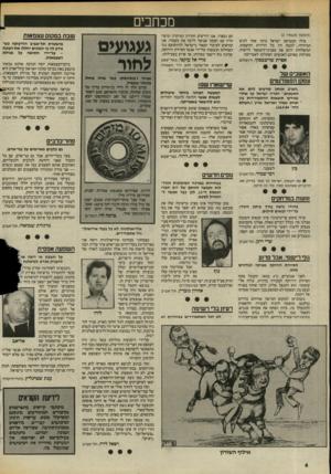 העולם הזה - גליון 2437 - 16 במאי 1984 - עמוד 4   מכתבים (המשך מעמוד )3 אילו הצטרפה ישראל בוקר אחד לגוש המיזרחי, לבטח היו כל הדודות הזועמות, המשלחות היום את מפגיני־השמאל לרוסיה, מטיחות באותם האנשים: הסתלקו