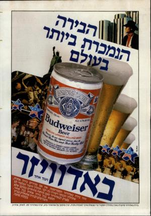 העולם הזה - גליון 2437 - 16 במאי 1984 - עמוד 40   טל־ארויו בירה באדוויזר מיוצרת בארץ בתהליך המקורי ע״י מבשלת שיכר לאומית נתניה, יצרן מוסמך של אנהאוזר-בוש, יצרני באדוויזר סט. לואיס,