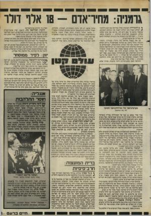 העולם הזה - גליון 2437 - 16 במאי 1984 - עמוד 41   15 אלף דולרן ם התמורות העצומות שהלו באירופה מאז תום מילחמת־ ^ העולם השניה אינן יכולות לשנות את הגורמים הקבועים, שנשארו בעינם עד עצם היום הזה. אירופה כבר אינה