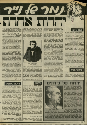 העולם הזה - גליון 2437 - 16 במאי 1984 - עמוד 46   הגטו החדש בישראל של שנות ה־ 70 וה־ 80 נוצרו שתי חברות סותרות. האחת חייה את העבר היהודי, המוסרי והקוסמופוליטי על הנייר, ואילו האחרת יצרה גטו של כוח, המושתת על