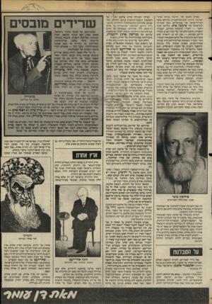 העולם הזה - גליון 2437 - 16 במאי 1984 - עמוד 47   בפרק משום מה חייבת בניית ארץ־ ישראל להיות סוציאליסטית! מתייחס בונר לארץ־ישראל של סוציאליזם נוסח מכונית־לכל־פועל של שימעדן 6רס. שלושת ערכי היסוד — הקניין המשותף