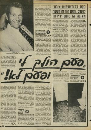 העולם הזה - גליון 2437 - 16 במאי 1984 - עמוד 49 | סקס בבית־שימוש ציבורי לנשים: האם היה זה מעשה מגונה או סתם ידידות ^ ומנם קיום יחסי־מין בבית־שימוש ציבורי זה מגעיל, אבל אני מצפה מעורכי־דין לובשי גלימה, שישאלו