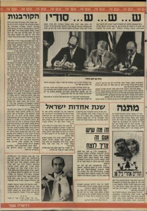 העולם הזה - גליון 2437 - 16 במאי 1984 - עמוד 53   נם זה ...וגם זה 1...גם זה...וגם זה...וגם זה...וגם זה...וגם זה ...וגם זה1...גם זה...וגם זה 11... ביום־העצמאות החלטנו לא להצטרף להמוני־ישראל ולא לעשות קבב על