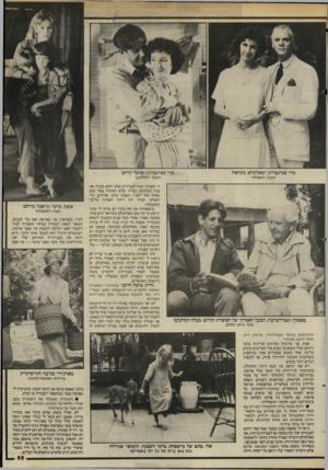 העולם הזה - גליון 2437 - 16 במאי 1984 - עמוד 55   מרי סטינבורגן ומאלקולם מקדאול מרי סטינבורגן ופיטר קויוט הבעל האמיתי הבעל הקולנועי באסקין(שב־השיעח, הבעל האמיתי של הסופרת וקויוט, בעלה הקולנועי כולו נרגש ונלהב