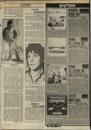 העולם הזה - גליון 2437 - 16 במאי 1984 - עמוד 56   תקליט מוסיקה ען עיתונאית של השלם פרוצליל חברן בלי אויבים לדרי אנדרסון — מר שיברידלב — הד ארצי. אצל אנדרסון האמת היא לפעמים המצאה. ההמצאות הן לפעמים אמת. אהרי