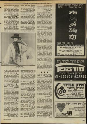העולם הזה - גליון 2437 - 16 במאי 1984 - עמוד 60   ״אחד מעשרת הסרטים הטובים כיותר של השנה״. * לא רוצה להלביש את אשתו של אלוהים. (המשך מעמוד )31 ללמוד אדריכלות־פנים, הלכתי ללמוד ריקוד אצל רולאן פאטי. אחרי זמן