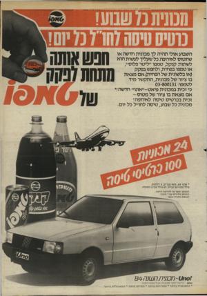 העולם הזה - גליון 2437 - 16 במאי 1984 - עמוד 61   וזמנית נן עשו!1 הגשאחנה וזתחתזמה; _ השבוע אולי תהיה לך מכונית חדשה או שתטוס לאירופה. כל שעליך לעשות הוא לשתות קנקל, טמפו ״ליטר פלוס׳,, או טמפו בפחית, ולחפש