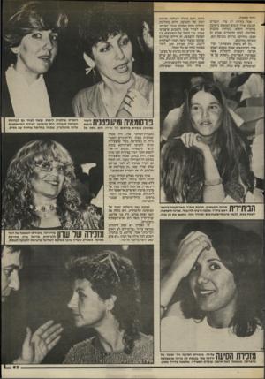 העולם הזה - גליון 2437 - 16 במאי 1984 - עמוד 63   ויותר פשטות. אבל בחרות יש סדר. הגברים לכנסת ואילו הנשים הסתפקו בישיבה בוועדות הקלפי, בשיחות שיכנוע אחרונות למען מועמדים שבהם הן תמכו, בחלוקת כרוזים בכניסה וגם,