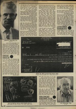 העולם הזה - גליון 2437 - 16 במאי 1984 - עמוד 65   וכתבי־העברה חתומים כדת וכדין, בחתימת סגן־מנהל מילוות־המדינה וחותמת הבנק, כאשר לכל ידוע — לעובדי הבנק ולרוכשים — כי מנהל מילוות־המדינה מוכר איגרות־חוב לרוכשים
