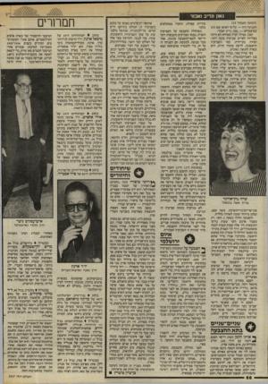 העולם הזה - גליון 2437 - 16 במאי 1984 - עמוד 66   גאו! ונדיב ואכזר (המשך מעמוד )15 התנועה היה — על־פי האופן שבו נהג במועמדים — גאון, נדיב ואכזר. ואכן, אפילו ועדה מסדרת לא היתה מצליחה לאייש שביעיה טובה יותר,