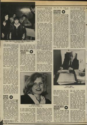 העולם הזה - גליון 2437 - 16 במאי 1984 - עמוד 67   המועדון עצמו הועמד לרשות השניים כמתנת הבית. את חייהם המשותפים החלו בביתו של עובדיה דרוויה, עבריין נודע, וחברו הטוב של שמעיה. שרה טוענת כי באותה תקופה היו לה