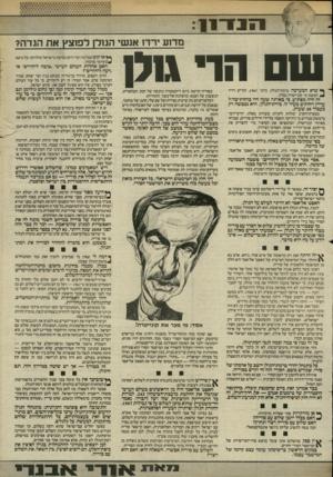 העולם הזה - גליון 2437 - 16 במאי 1984 - עמוד 7 | סוריה היא מדינה רעועה, חלשה, עניה, מפולגת מאוד. … האם בכלל יתכן שלום עם סוריה? האם שלום עם סוריה רצוי ונחוץ? … זוהי אדמת־סוריה מימים־ימימה.