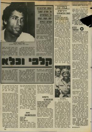 העולם הזה - גליון 2437 - 16 במאי 1984 - עמוד 71   — הגועל־נפש (המשך מעמוד )8 אינה מעלה כלל על דעתה לפנות לראשי 13 הוועדים הגדולים ולשבצם ברשימה במקומות ריאליים. סביר להניח, שאיש מהם לא ייכנס. האוליגארכים אינם