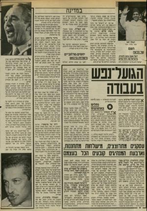 העולם הזה - גליון 2437 - 16 במאי 1984 - עמוד 8   במדינה המלך חסן צעד אחרי צעד העם שר הרצח יובל נאמו מו3ן להנהיג בישראל את חוקי סדום ישראל היא מדינה דמוקרטית. היא מגדירה את עצמה, בגאווה, כ״דמו־קרטיה היחידה
