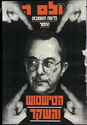 העולם הזה - גליון 2439 - 30 במאי 1984